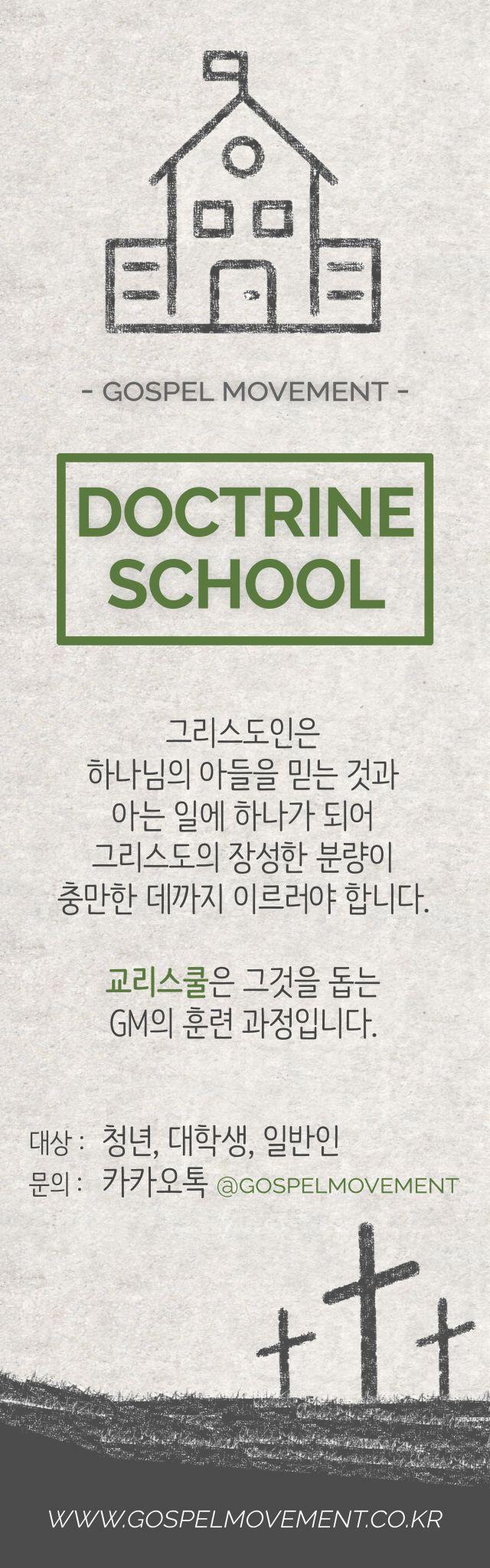 doctrine school banner_small.jpg